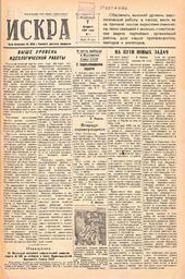 Искра, февраль, 1954 год