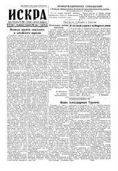 Искра, февраль, 1955 год