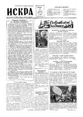 Искра, февраль, 1957 год