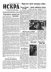 Искра, февраль, 1962 год