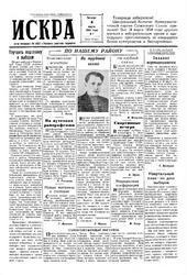 Искра, март, 1954 год