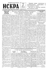 Искра, март, 1955 год