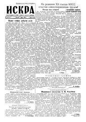 Искра, март, 1956 год
