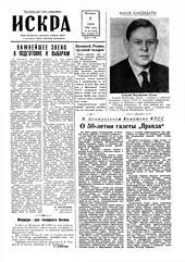 Искра, март, 1962 год