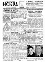 Искра, март, 1963 год