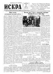Искра, апрель, 1955 год