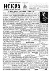 Искра, апрель, 1956 год
