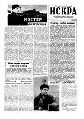 Искра, апрель, 1962 год