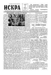 Искра, май, 1954 год