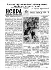 Искра, май, 1955 год