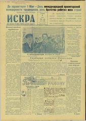 Искра, май, 1956 год