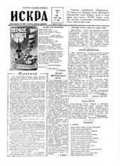 Искра, май, 1957 год