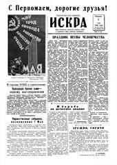 Искра, май, 1962 год