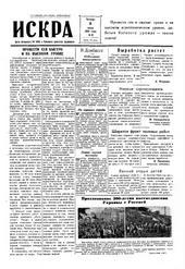 Искра, июнь, 1954 год