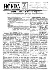 Искра, июнь, 1956 год