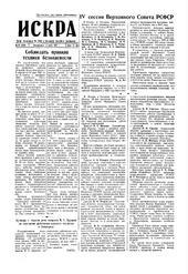 Искра, июнь, 1957 год