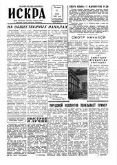 Искра, июнь, 1962 год