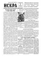 Искра, июль, 1955 год