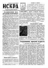 Искра, июль, 1962 год