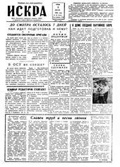 Искра, июль, 1963 год