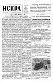 Искра, август, 1954 год