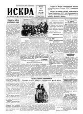 Искра, август, 1955 год