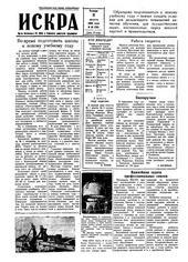 Искра, август, 1956 год