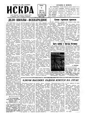 Искра, август, 1962 год