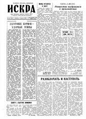 Искра, август, 1963 год