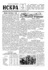 Искра, сентябрь, 1954 год