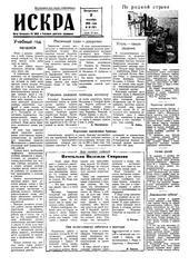 Искра, сентябрь, 1956 год