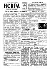 Искра, сентябрь, 1962 год