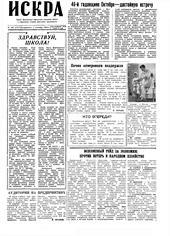 Искра, сентябрь, 1963 год
