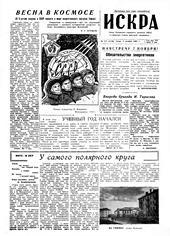 Искра, октябрь, 1963 год