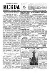 Искра, ноябрь, 1954 год