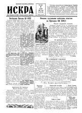 Искра, ноябрь, 1955 год