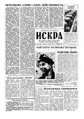 Искра, ноябрь, 1962 год