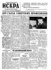 Искра, ноябрь, 1963 год