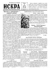 Искра, декабрь, 1955 год