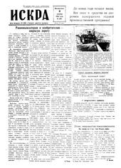 Искра, декабрь, 1956 год