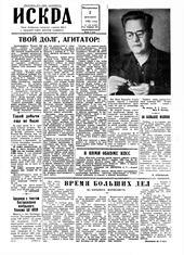 Искра, декабрь, 1962 год