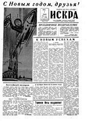 Искра, январь, 1964 год