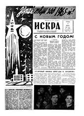 Искра, январь, 1965 год