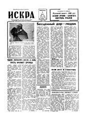 Искра, март, 1964 год