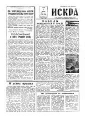Искра, апрель, 1964 год