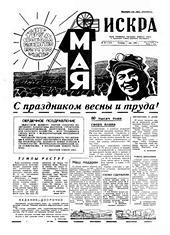 Искра, май, 1964 год