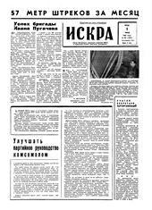Искра, июнь, 1965 год