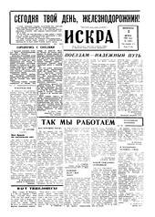 Искра, август, 1964 год
