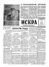Искра, август, 1965 год