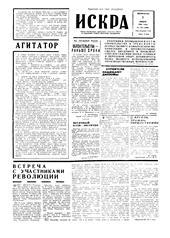 Искра, ноябрь, 1964 год